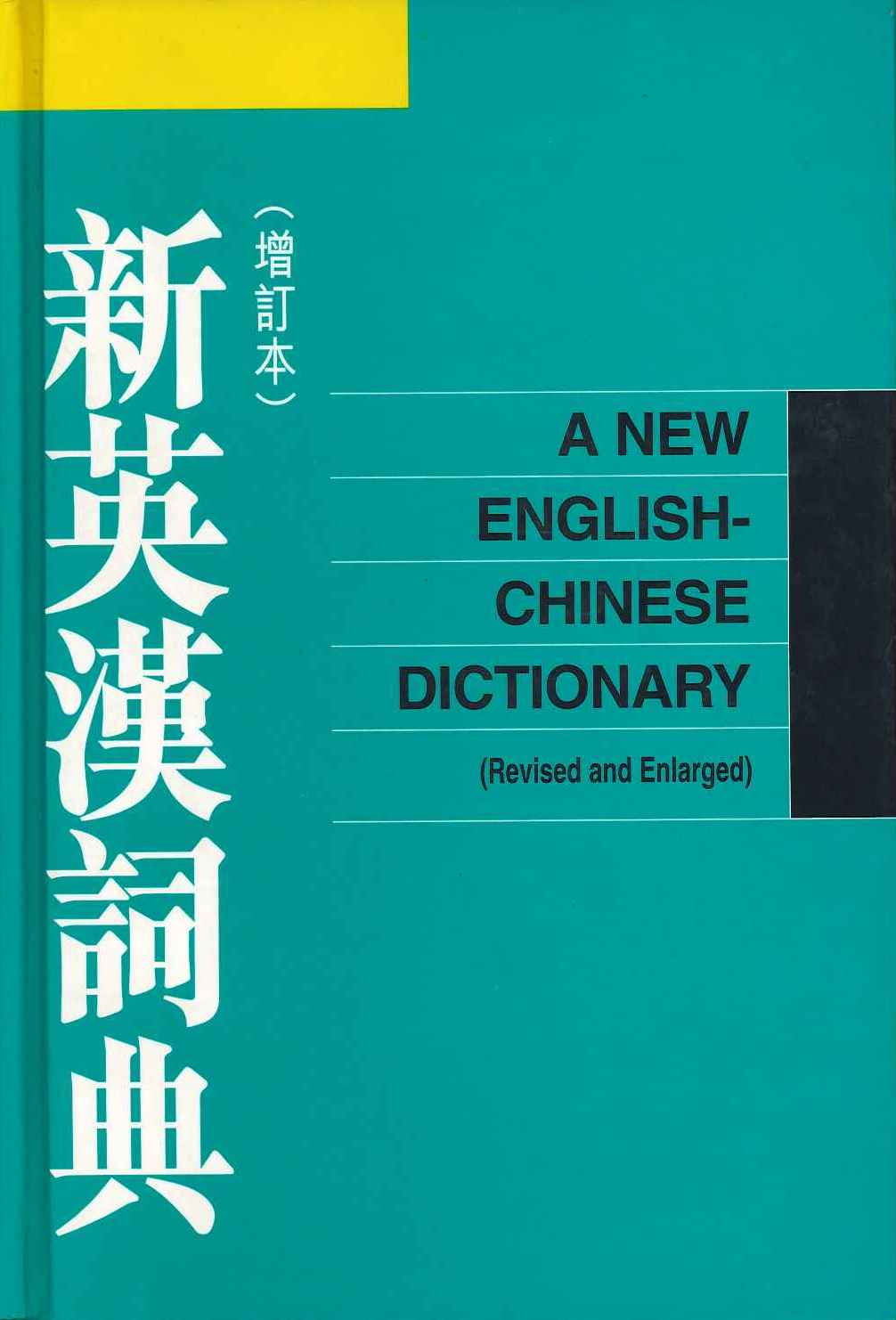 新英漢詞典 (增訂本) A New English-Chinese Dictionary (Revised & Enlarged)