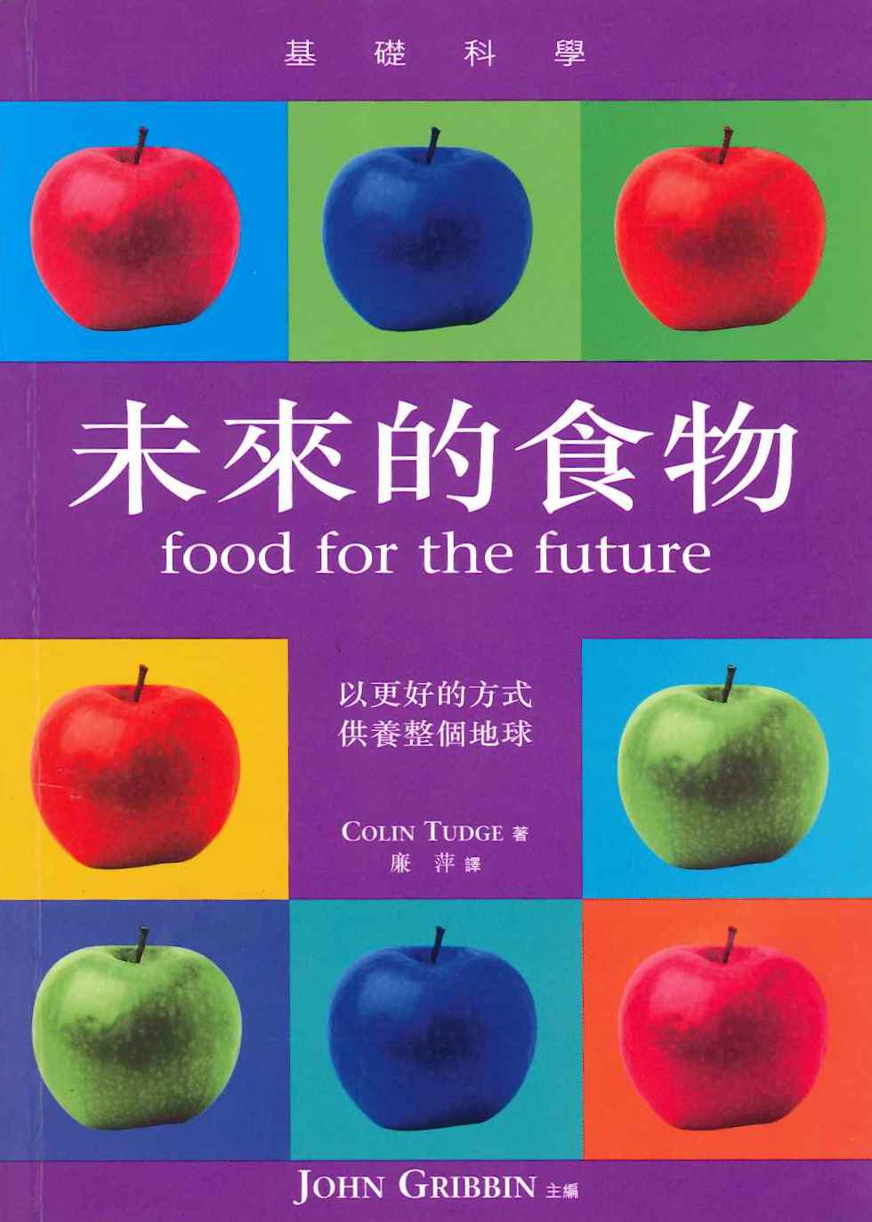 未來的食物 FOOD FOR THE FUTURE