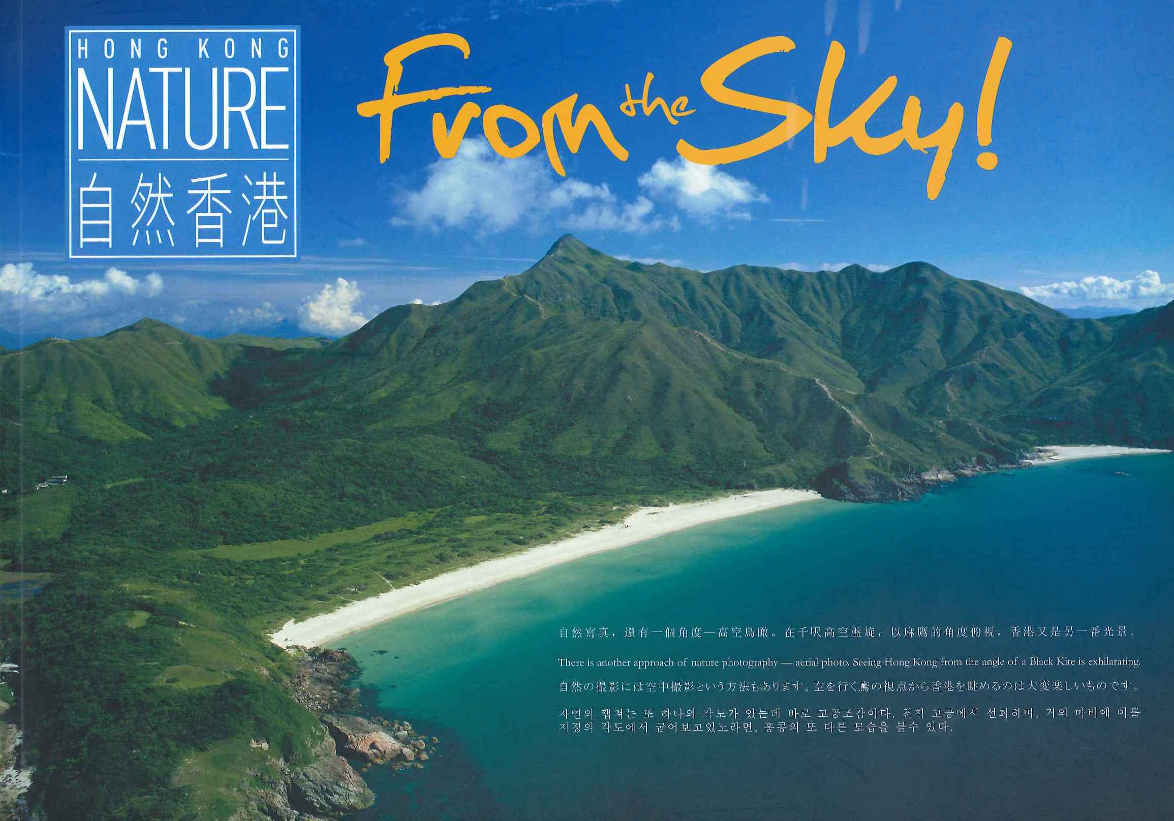 From the Sky (Hong Kong Nature Vol.2)