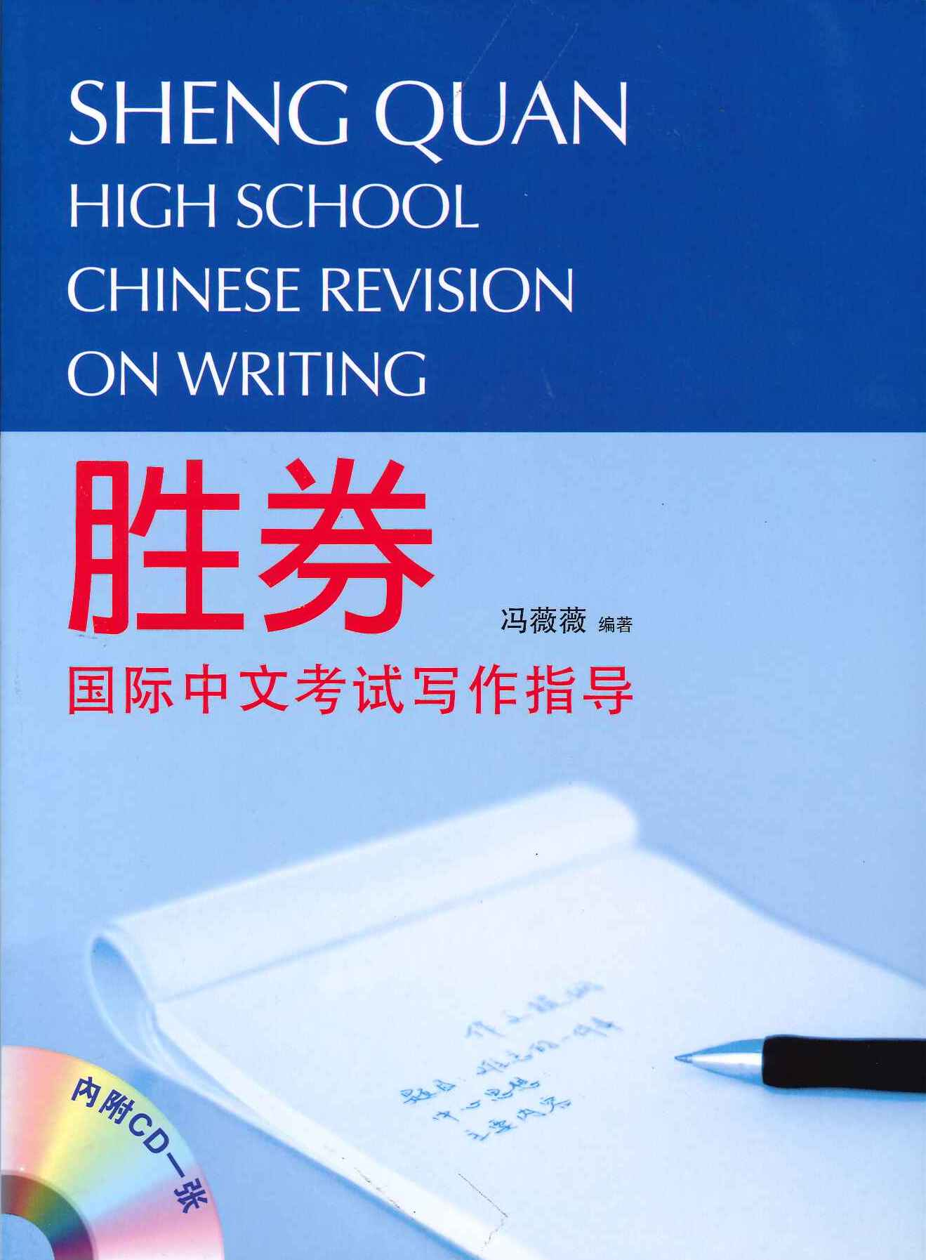 勝券——國際中文考試寫作指導(High School Chinese Revision on Writing)