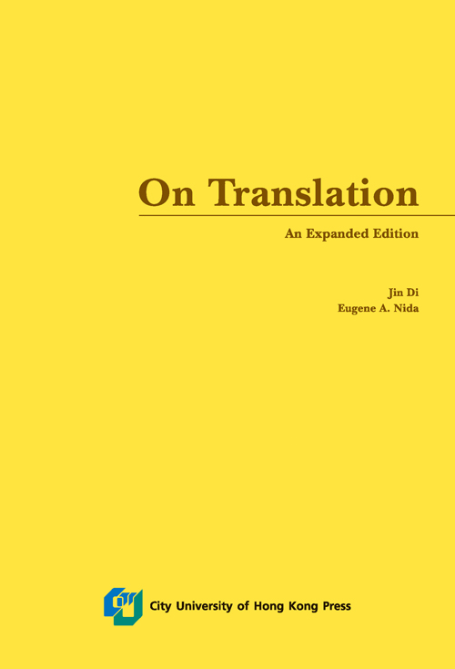 On Translation(An Expanded Edition)