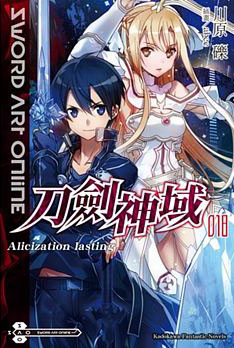 SAO 刀劍神域 (18) Alicization lasting