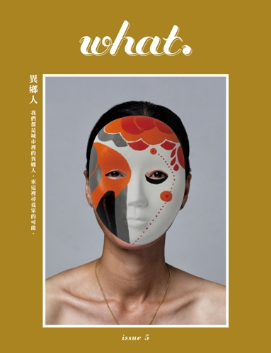 what. issue 05:異鄉人