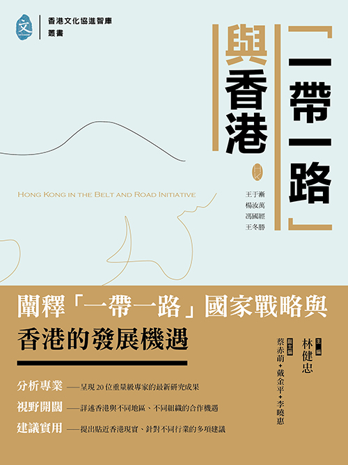 [img]http://www.jointpublishing.com/JointPublishing2013/media/Joint-Publishing/Publishing/1_Book/2016/20160/《一帶一路與香港》封面_500.jpg?width=500&height=668&ext=.jpg[/img]