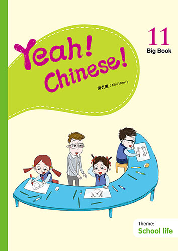 Yeah! Chinese! Big Book 11