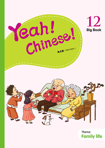 Yeah! Chinese! Big Book 12