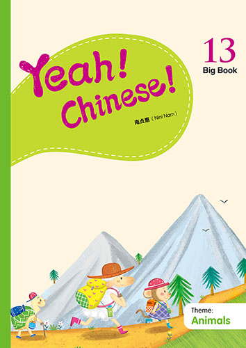 Yeah! Chinese! Big Book 13