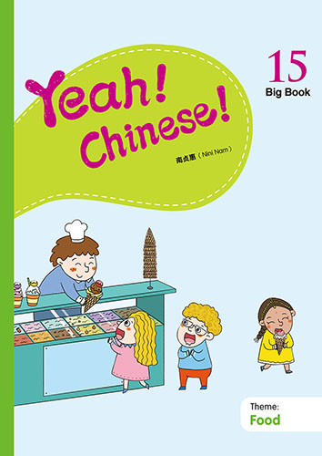 Yeah! Chinese! Big Book 15