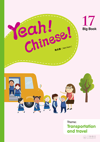 Yeah! Chinese! Big Book 17(簡體版)