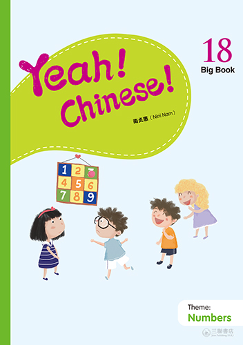 Yeah! Chinese! Big Book 18(簡體版)