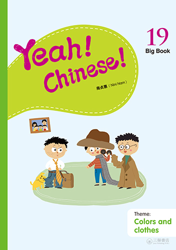 Yeah! Chinese! Big Book 19(簡體版)