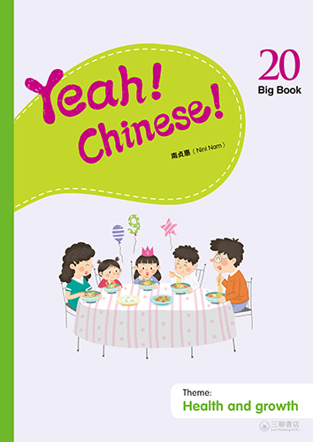 Yeah! Chinese! Big Book 20(簡體版)