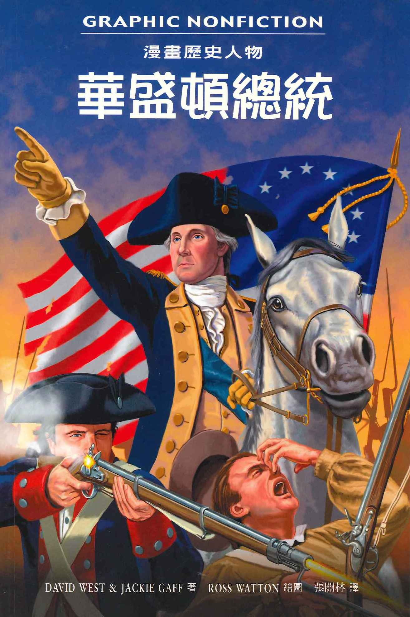 華盛頓總統 GEORGE WASHINGTON