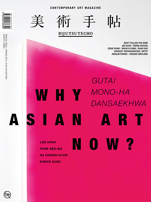 BIJUTSUTECHO: WHY ASIAN ART NOW? - Sprin