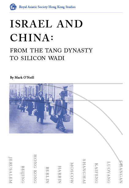 Israel and China: From the Tang Dynasty