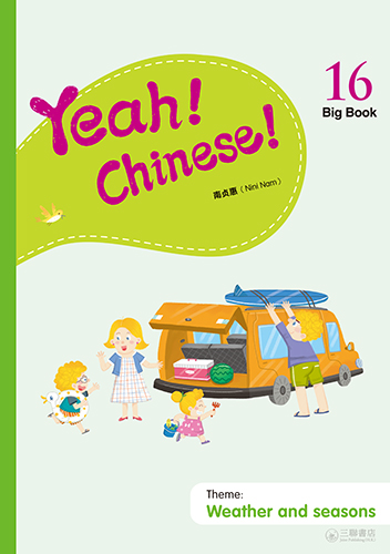 Yeah! Chinese! Big Book 16(簡體版)