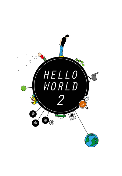 Hello World 2