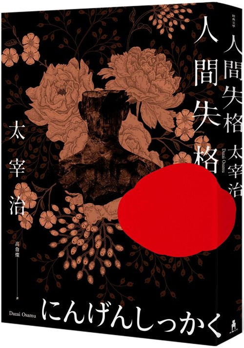 三聯書店| Joint Publishing HK - 小說燈籠──冷冽中的溫暖組曲,太宰治浪漫小說集
